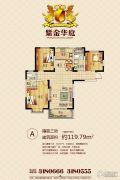 紫金华庭3室2厅2卫119平方米户型图
