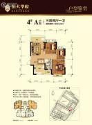 南宁恒大华府3室2厅1卫90平方米户型图