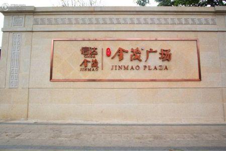 信达金茂广场