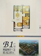 中泓・上林居2室2厅1卫92平方米户型图