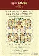 方华雅居3室2厅2卫71--110平方米户型图