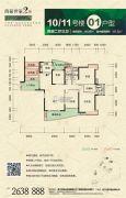 万豪世家2期4室2厅3卫193--194平方米户型图
