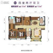 华润中央公园五期紫云府4室2厅2卫135平方米户型图