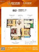 时代天街2室2厅1卫81平方米户型图