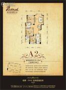 福康瑞琪曼国际社区3室2厅1卫99平方米户型图