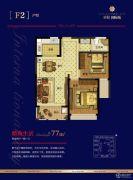 杉杉国际城2室2厅1卫77平方米户型图