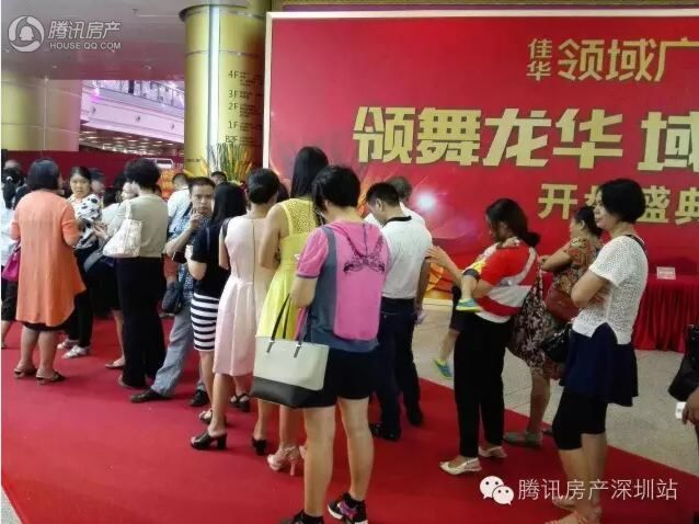 9.28佳华领域广场于大中华开盘