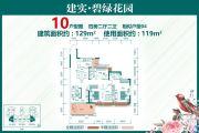 建实・碧绿花园二期4室2厅2卫129平方米户型图