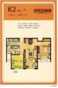 绿地21新城2室2厅1卫70平方米户型图