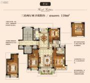 椒兰郡3室2厅2卫118平方米户型图