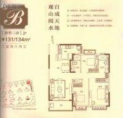 恒大悦龙台3室2厅2卫131--134平方米户型图