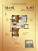 美好易居城 高层2室2厅1卫97平方米户型图