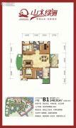山水绿洲3室2厅2卫140平方米户型图