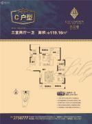 百合苑3室2厅1卫119平方米户型图