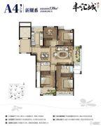 丰汇华邸4室2厅2卫138平方米户型图
