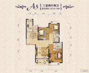 瀚海・御水兰庭3室2厅2卫122平方米户型图