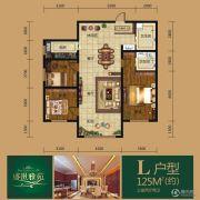 盛世雅苑3室2厅2卫125平方米户型图