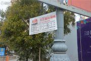 三江国际丽城阅世集交通图