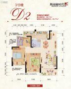 奥园越时代3室2厅1卫68--83平方米户型图