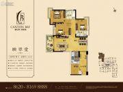 新世界凯粤湾3室2厅2卫137平方米户型图