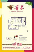 博德沣柳国际1室2厅1卫43平方米户型图