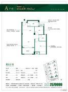 亿利城2室2厅1卫65平方米户型图