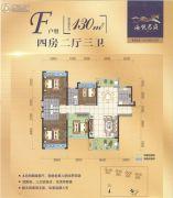 海悦君庭4室2厅3卫130平方米户型图
