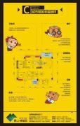 象山博望园3室2厅2卫114平方米户型图