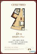 龙华园1室1厅1卫71平方米户型图