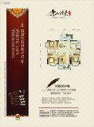 云山诗意4室2厅2卫136平方米户型图