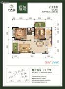 广大城2室2厅1卫84平方米户型图