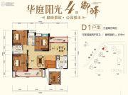 明康华庭阳光4室2厅2卫139平方米户型图