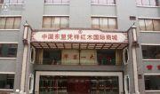 中国东盟红木文化产业园实景图