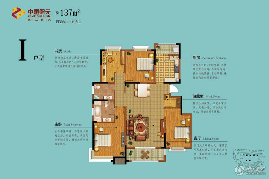 中惠卡丽兰I户型 4室2厅2卫 137㎡