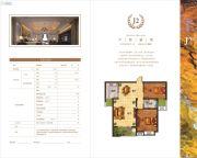 安建・锦绣花园2室2厅1卫88平方米户型图