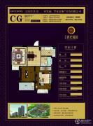 华夏世纪锦园2室2厅1卫76平方米户型图