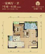 公园一号1室2厅1卫52平方米户型图