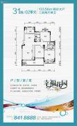 幸福花园3室2厅2卫133平方米户型图