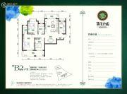 华厦博园3室2厅2卫125平方米户型图