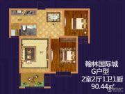 翰林国际城2室2厅1卫90平方米户型图