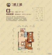 鑫龙・城上城3室2厅1卫104--109平方米户型图