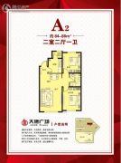 大德广场2室2厅1卫84--88平方米户型图