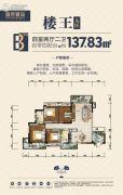 首府壹品4室2厅2卫137平方米户型图
