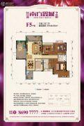 凯富南方鑫城3室2厅2卫146平方米户型图