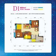 星光华印象3室2厅1卫84平方米户型图