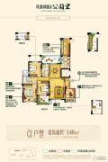 ��港润园3室2厅2卫140平方米户型图