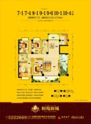 和苑新城3室2厅2卫172--177平方米户型图