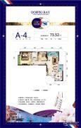 筑友・双河湾2室2厅1卫73平方米户型图