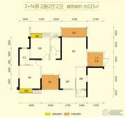 宏桂・香兰花园2室2厅2卫115平方米户型图