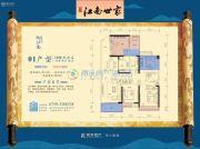 江南世家二区4室2厅2卫112平方米户型图